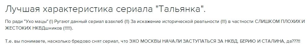 Лучшая характеристика сериала Тальянка