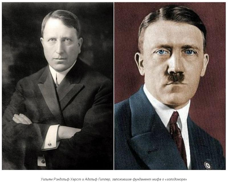 Херст и Гитлер