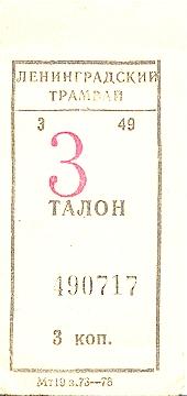 трамвайный билет СССР