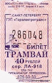 Билет 2018