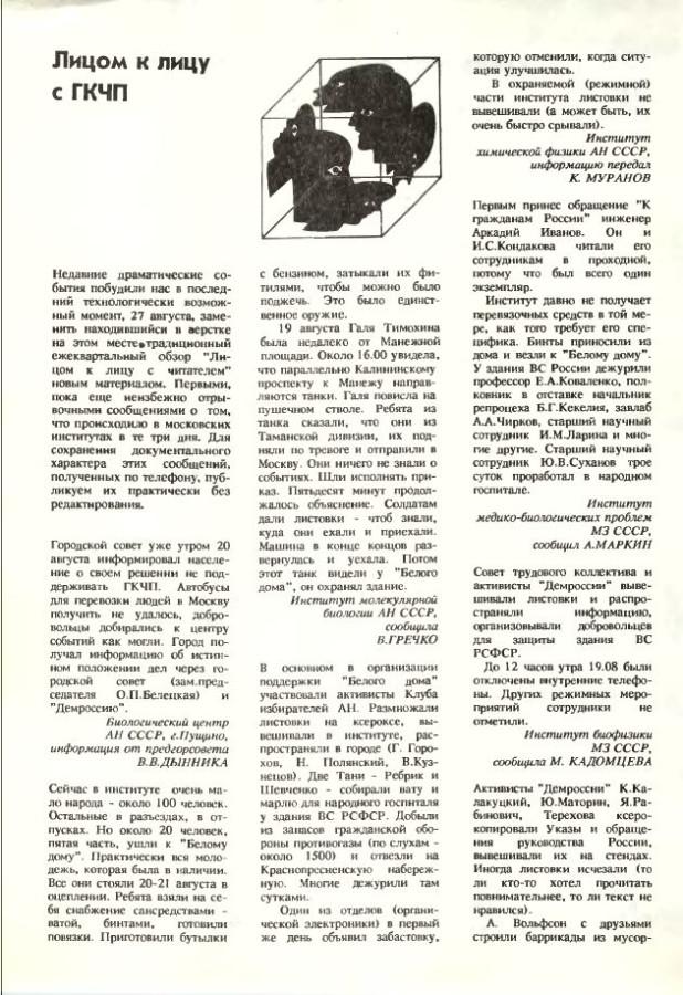 Химия и жизнь №09 1991_003