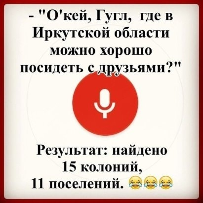 Есть, где посидеть с друзьями в Иркутской области: 15 колоний, 11 поселений