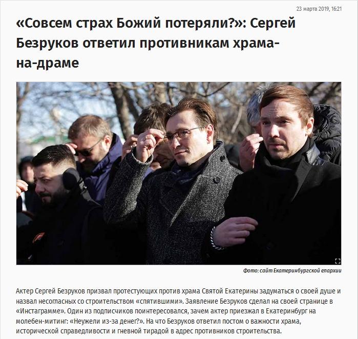 Безруков призвал протестующих против капища ''святой'' Екатерины задуматься о своей душе и назвал несогласных со строительством спятившими