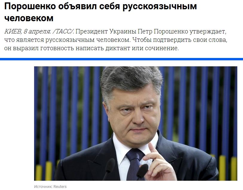 Порошенко объявил себя русскоязычным человеком