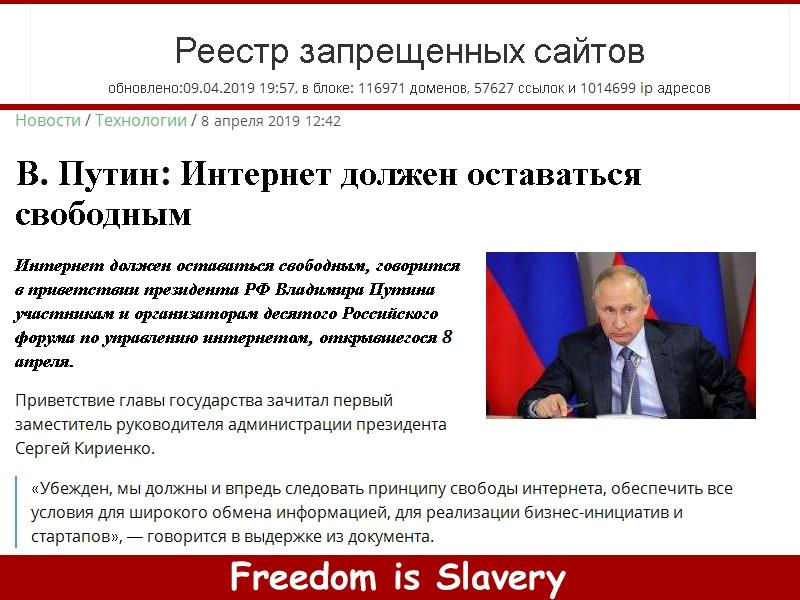Свобода - это рабство