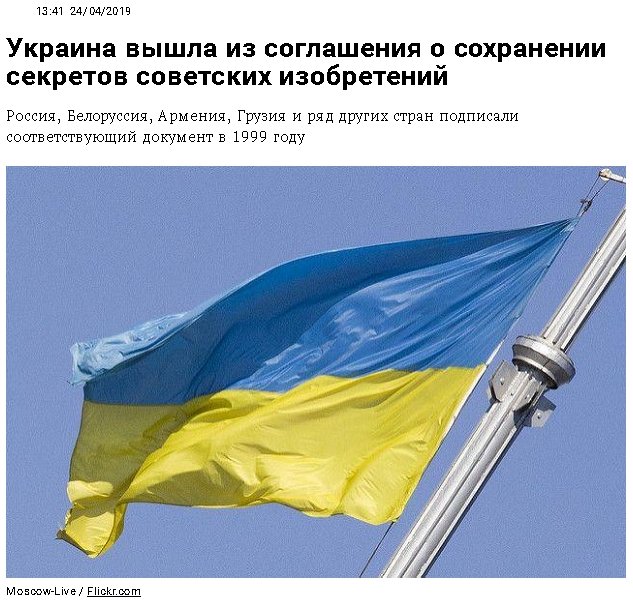 Украина не будет хранить секреты СССР