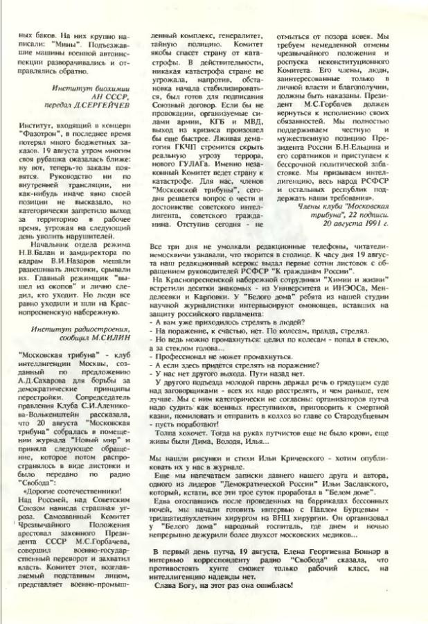 Химия и жизнь №09 1991_004