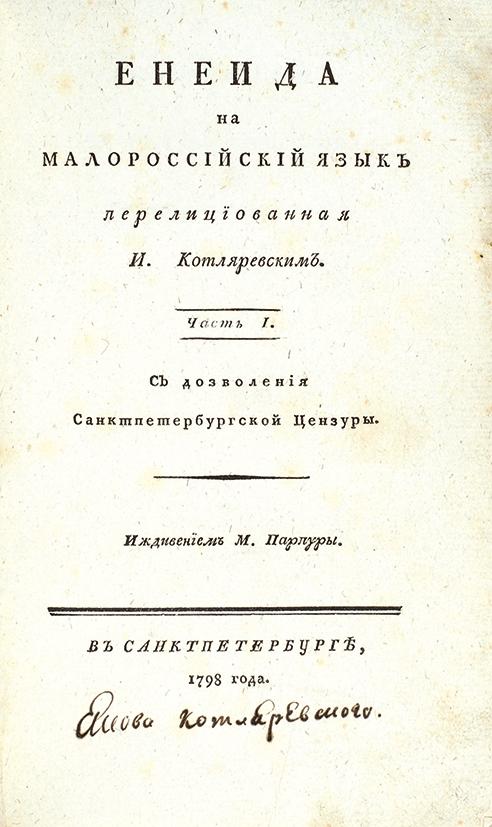 Энеида Котляревского