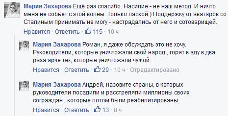 Мария Захарова тоже обличает Сталина