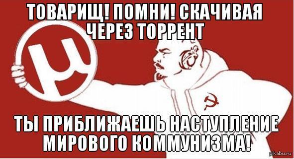 К коммунизму - шаг за шагом!