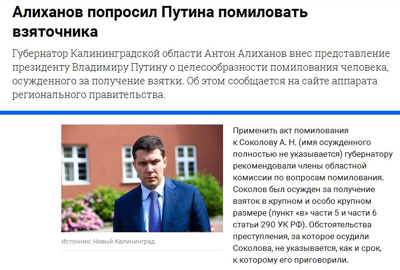 Алиханов попросил Путина помиловать взяточника