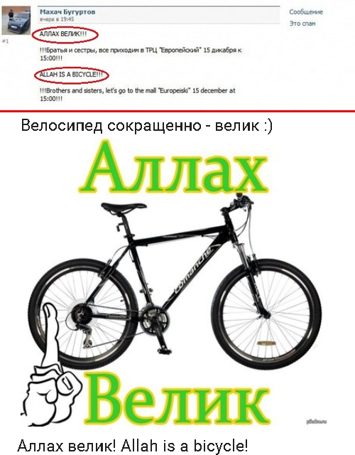 Allah is a bicycle
