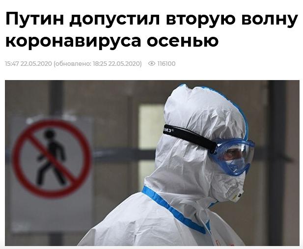 Путин допустил вторую волну коронавируса осенью