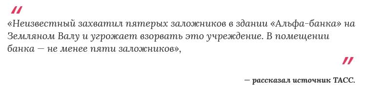 Неизвестный захватил заложников в офисе Альфа-банка на Земляном Валу в Москве