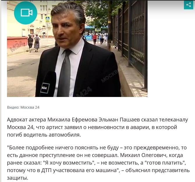 Ефремов отказался признавать вину в ДТП