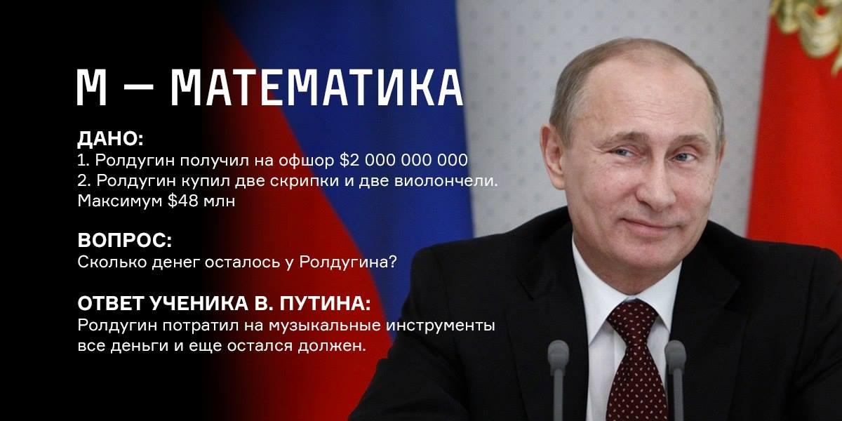 Математика от Путина