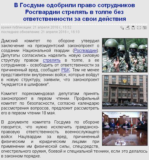 Думский комитет разрешил Росгвардии стрелять