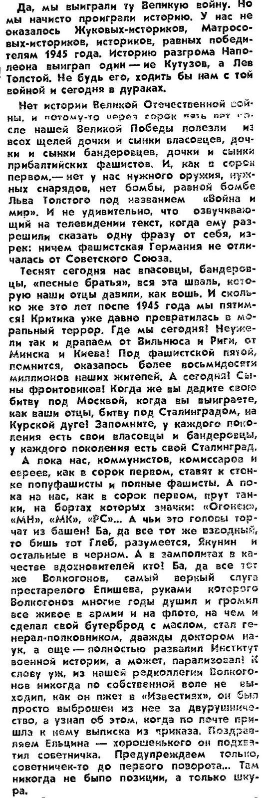 У нас не оказалось Жуковых-историков