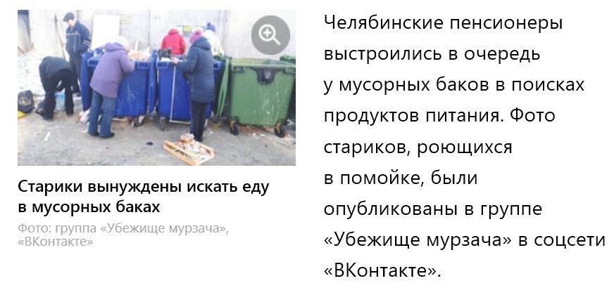 Челябинские пенсионеры выстроились в очередь за едой на помойке