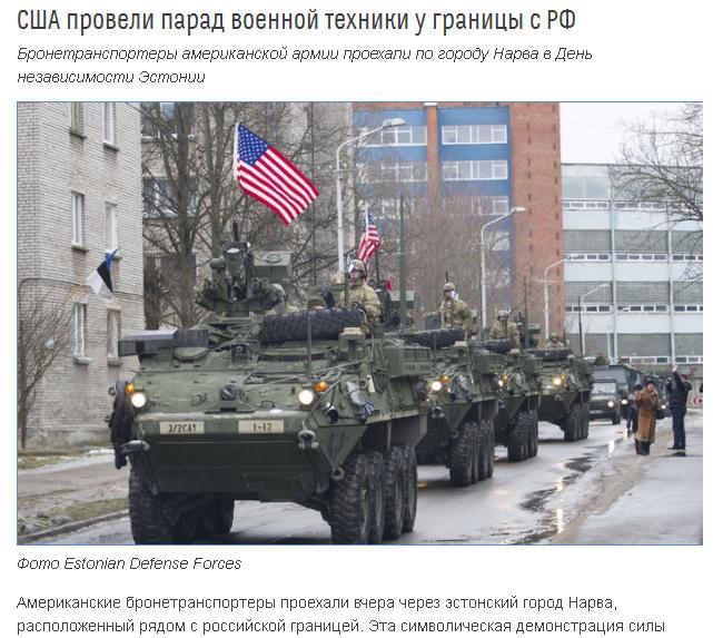 САСШ провели парад военной техники у границы с РФ