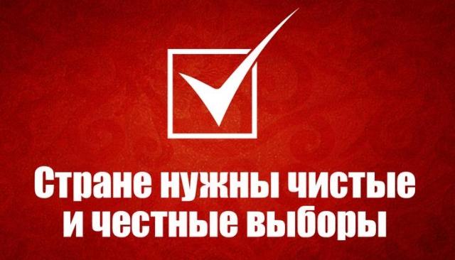 Fair elections!