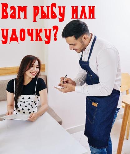 Если хочешь помочь голодному, дай ему не рыбу, дай удочку