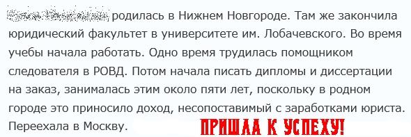 Елена Ивановна Михалкова