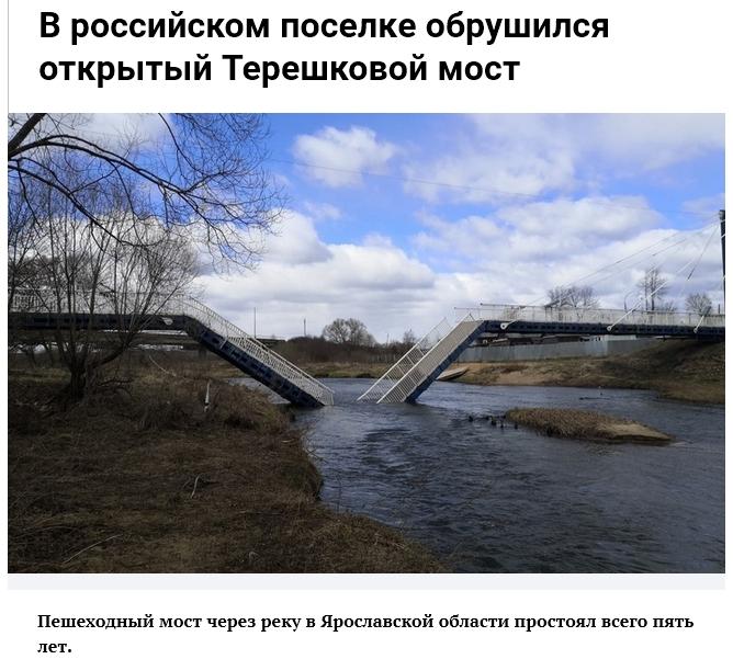 инженеры и их мосты