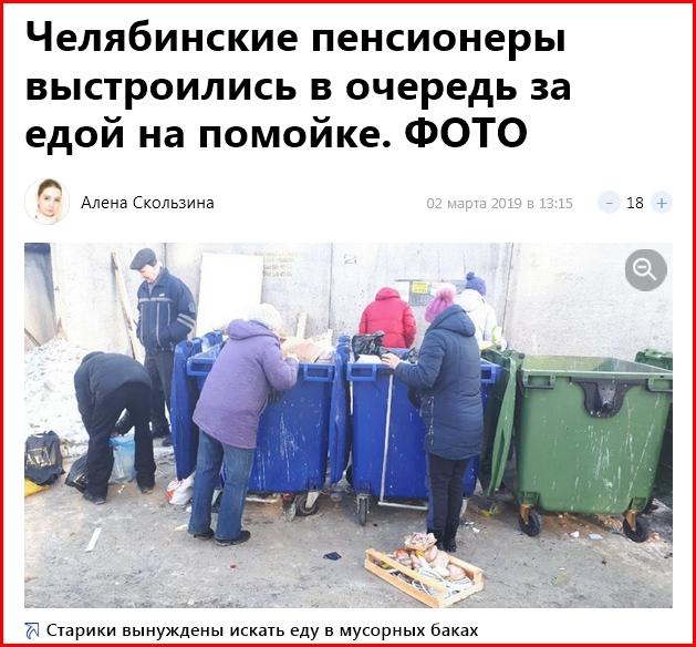Челябинские пенсионеры выстроились в очередь за едой на помойке (2019г.)