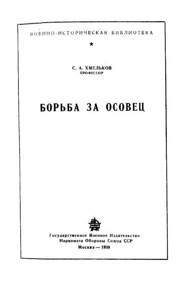 Хмельков - Борьба за Осовец (Воениздат 1939)