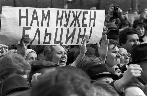 Им нужон Ельцин