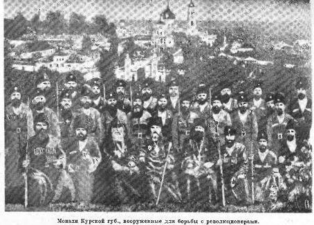 Вооруженные монахи Курской губернии