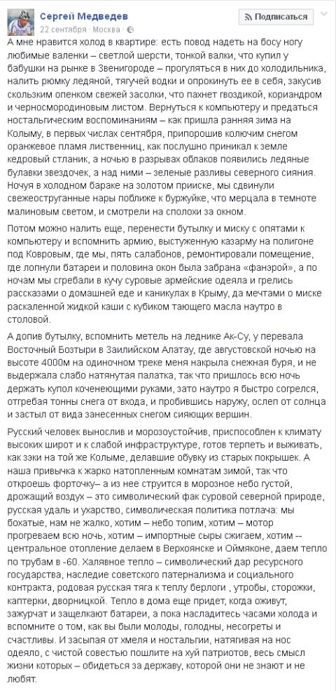 КМПКВ - барак с Медведевыми не отапливать!