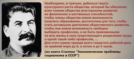 Сталин - сократить рабочий день