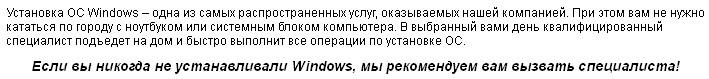 Если вы никогда не устанавливали Windows