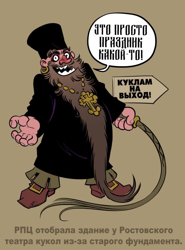 РПЦ таки отжала детский театр