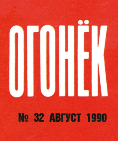 Огонек 1990-32