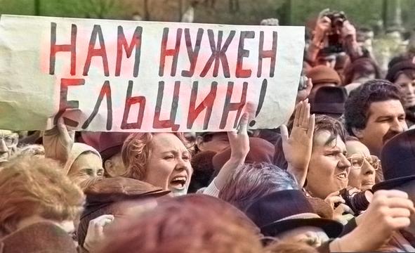 нужен Ельцин