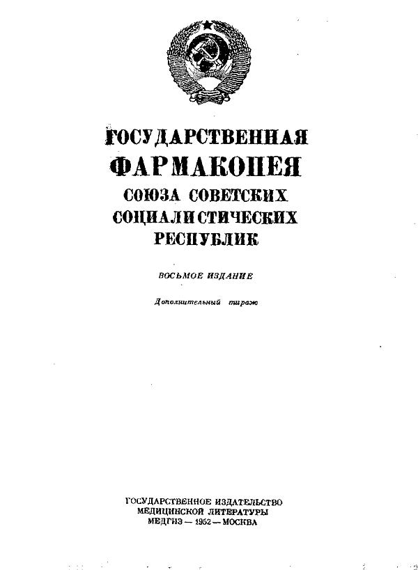 Фармакопея СССР 1