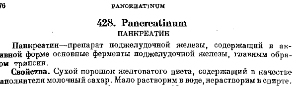 Фармакопея СССР 2
