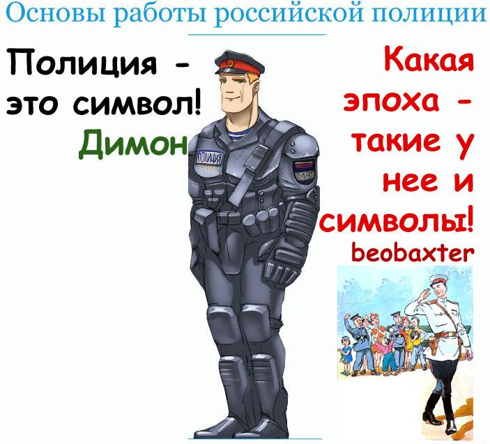 Полицай и милиция