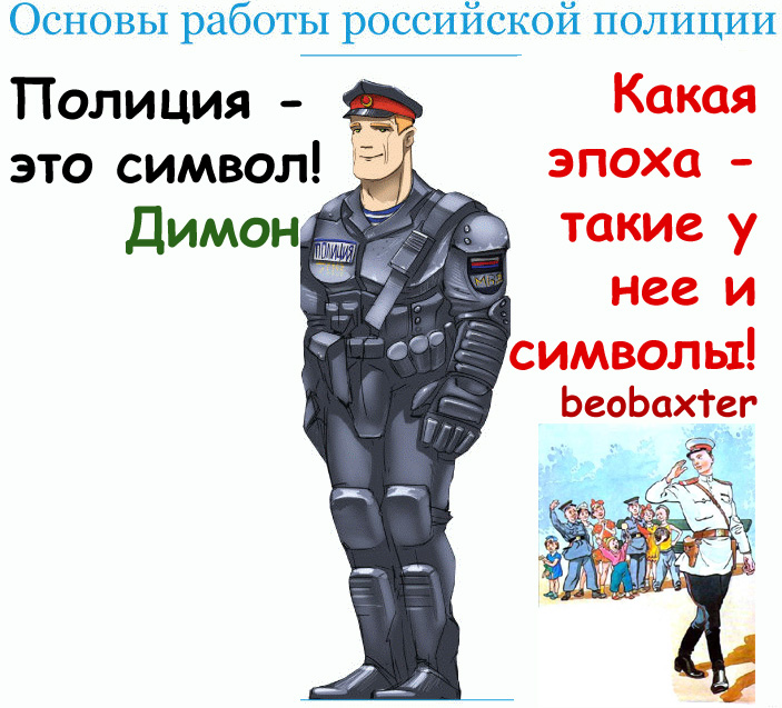 Полицейские в РФ
