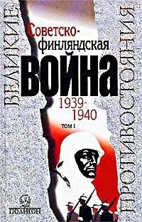 Советско-финляндская война 1939-1940