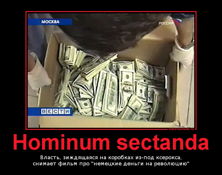 Hominum sectanda