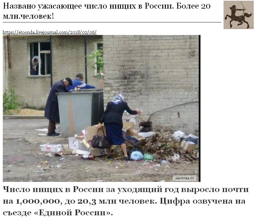 Названо ужасающее число нищих в России