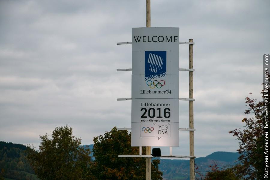 Лиллехаммер - столица Олимпийских игр 1994 года