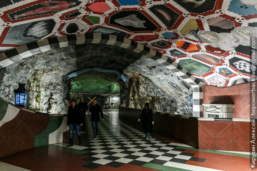 Метро Стокгольма как произведение искусства -