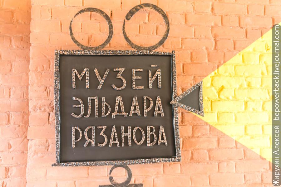 Музей Эльдара Рязанова в Самаре