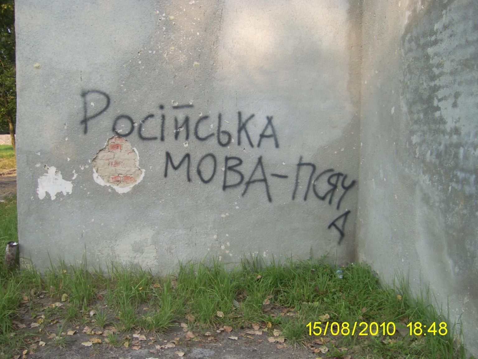 Російська мова рм
