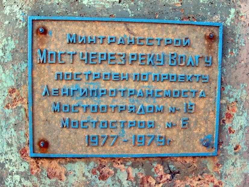 Мост через Волгу_1